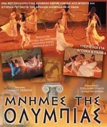 """""""Μνήμες της Ολυμπίας"""", μουσικο-χορευτική παράσταση στο  Θέατρο ΜΠΟΥΡΤΖΙ"""