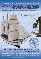 Exhibition of Skiathos Retired Naval Association